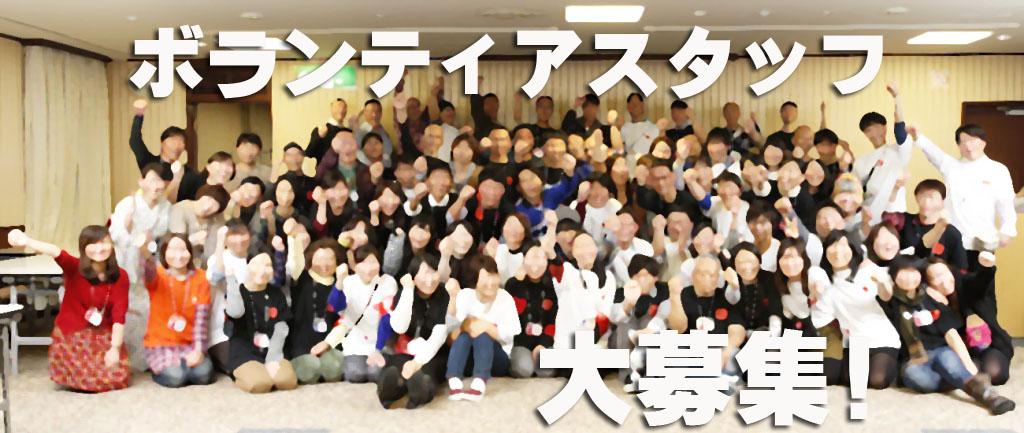 第28回ワン・ワールド・フェスティバル WEBボランティア募集