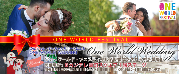 【二次募集!】結婚式を挙げませんか?【One World Wedding】