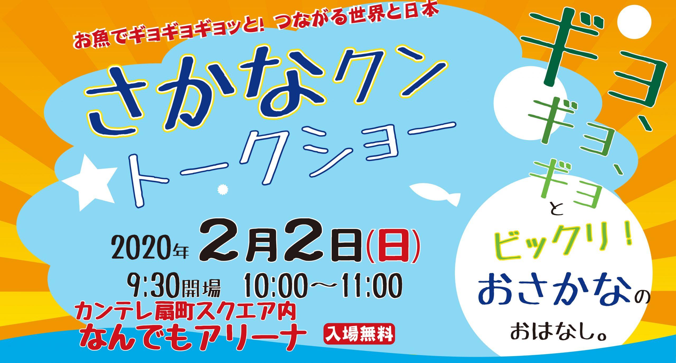 【ギョギョギョッと】さかなクンのトークショーが開催されます【つながる世界と日本】