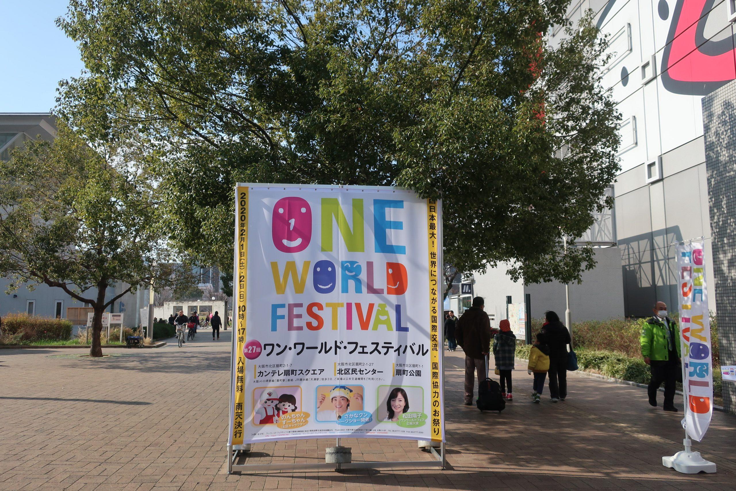 【ギャラリー2020】第27回ワン・ワールド・フェスティバル無事終了いたしました。