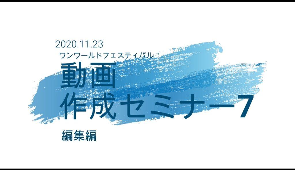 動画作成セミナー(関西テレビ放送㈱担当者による動画セミナーの講習内容~編集編~
