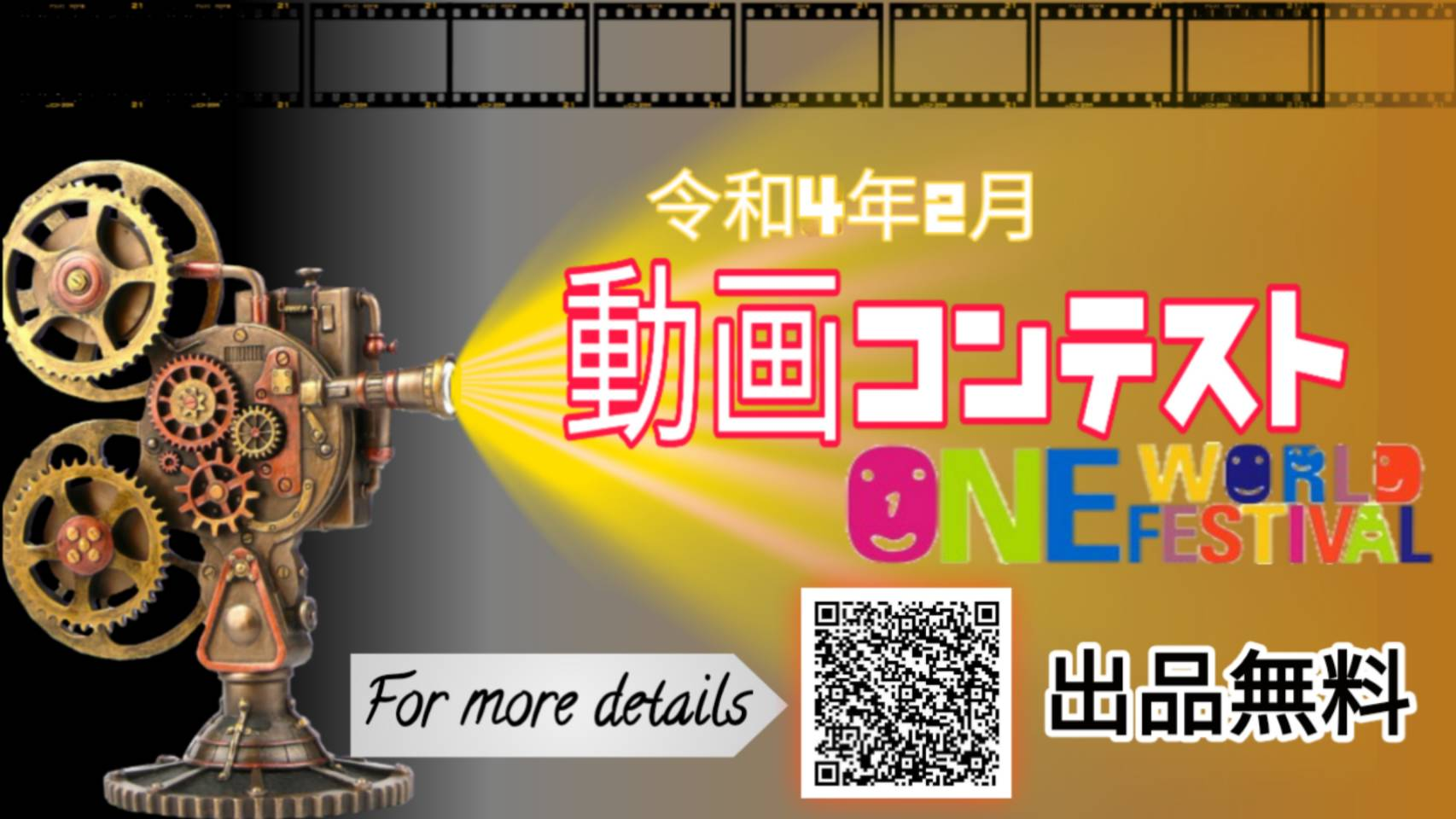第29回 ワンワールドフェスティバル動画コンテスト募集要項