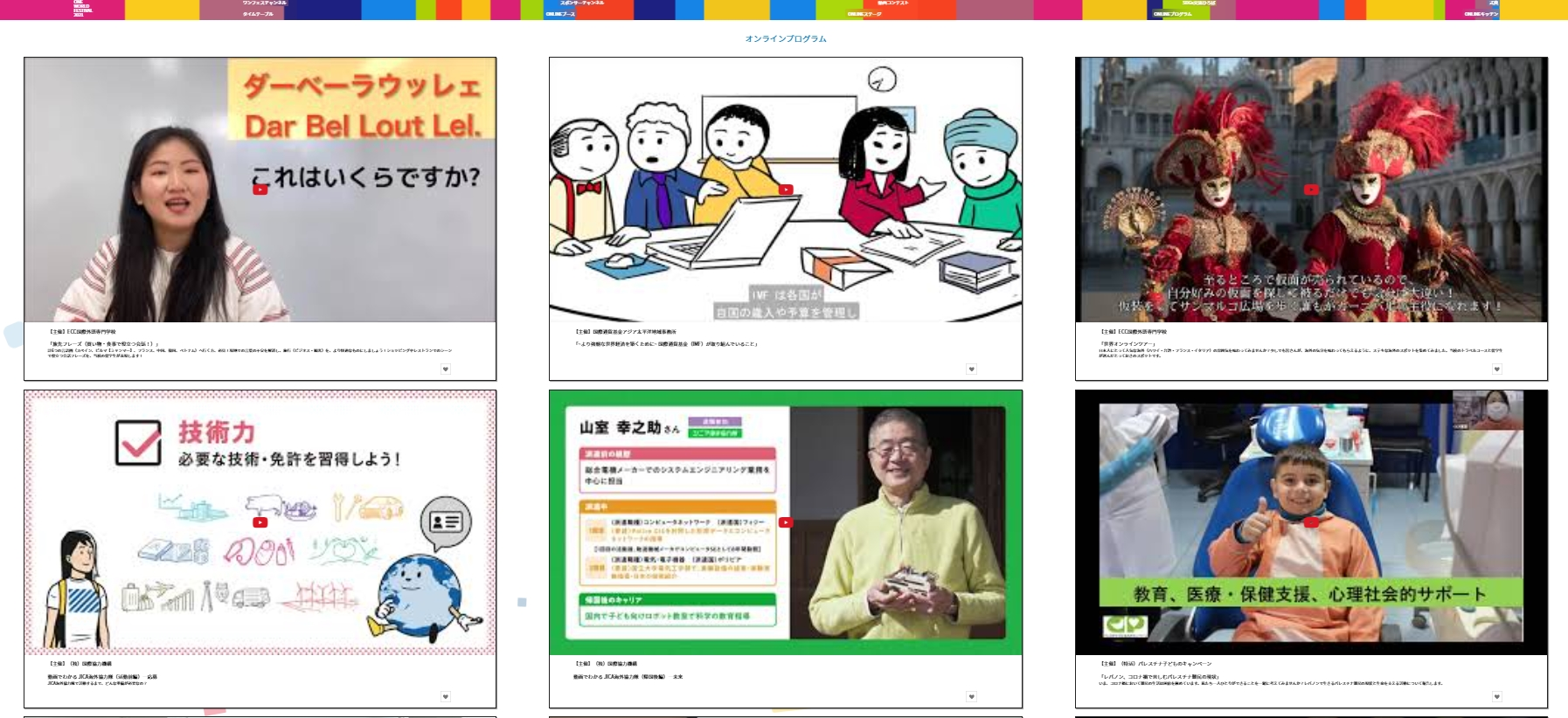 第29回ワンフェス オンラインセミナー(セミナー動画出展) プログラム→セミナーになりました。