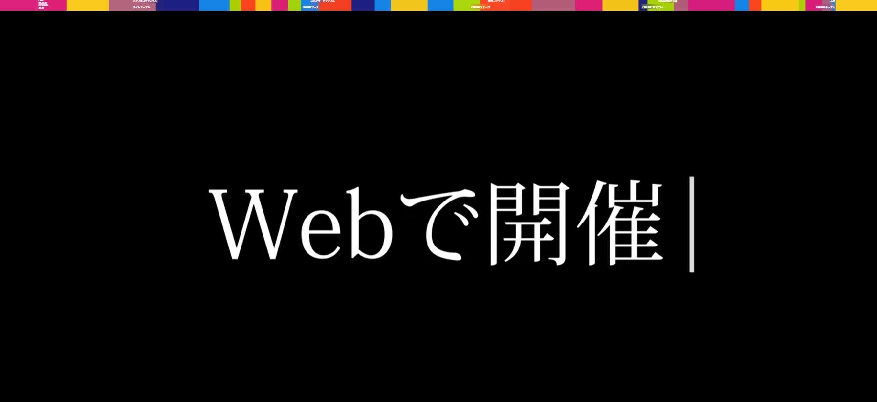 第29回ワン・ワールド・フェスティバル オンライン企画の概要
